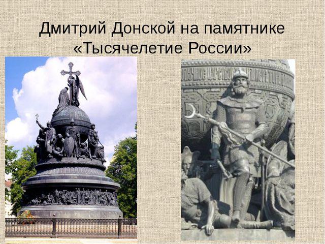 Дмитрий Донской на памятнике «Тысячелетие России»