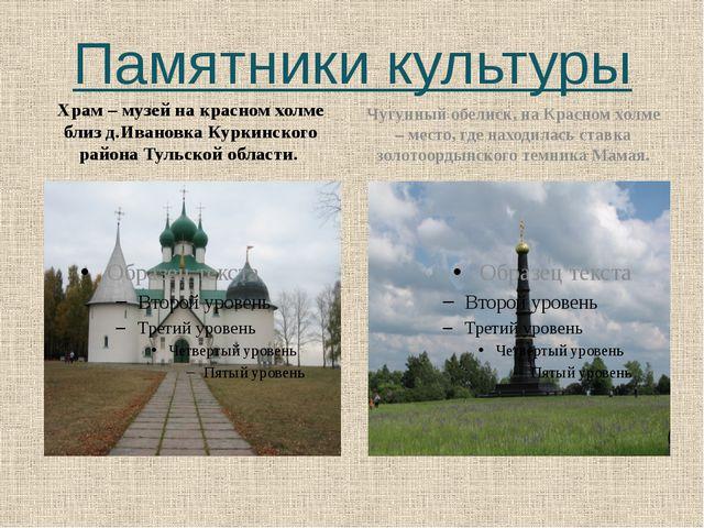 Памятники культуры Храм – музей на красном холме близ д.Ивановка Куркинского...