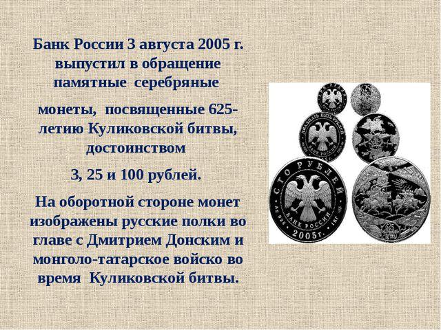 Банк России 3 августа 2005 г. выпустил в обращение памятные серебряные моне...