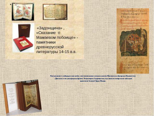Рассказывают о победе русских войск, возглавлявшихся великим князем Московск...