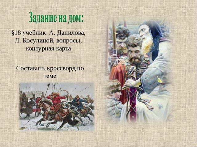 §18 учебник А. Данилова, Л. Косулиной, вопросы, контурная карта Составить кро...