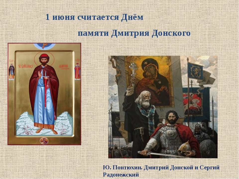 Ю. Понтюхин. Дмитрий Донской и Сергий Радонежский 1 июня считается Днём памят...