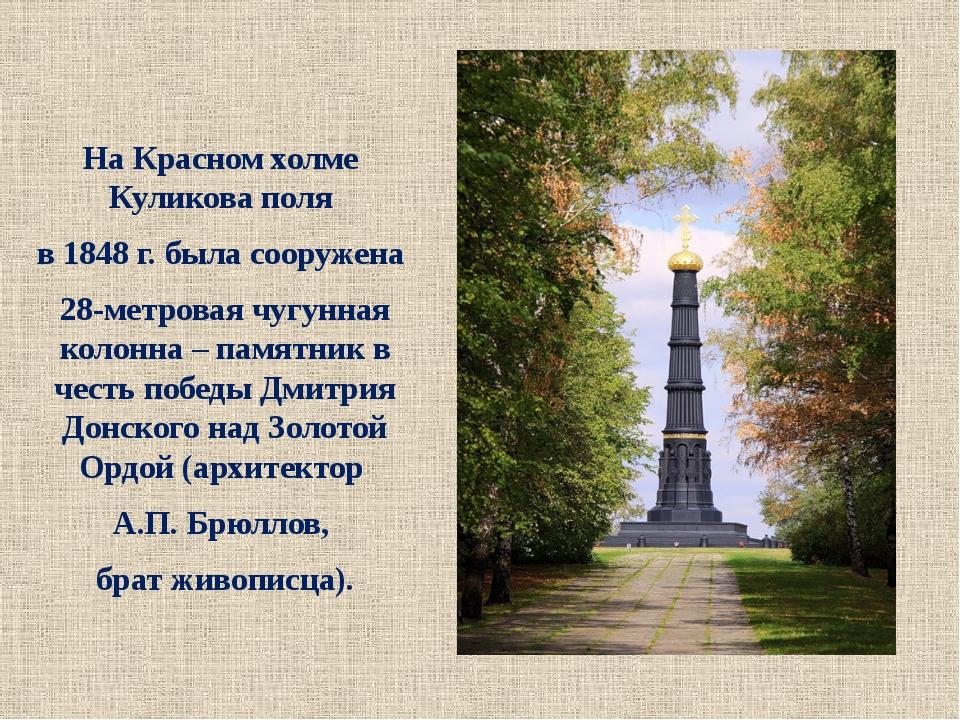 На Красном холме Куликова поля в 1848 г. была сооружена 28-метровая чугунная...