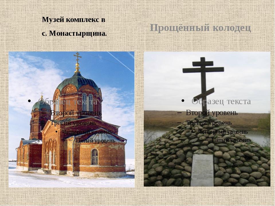 Музей комплекс в с. Монастырщина. Прощённый колодец