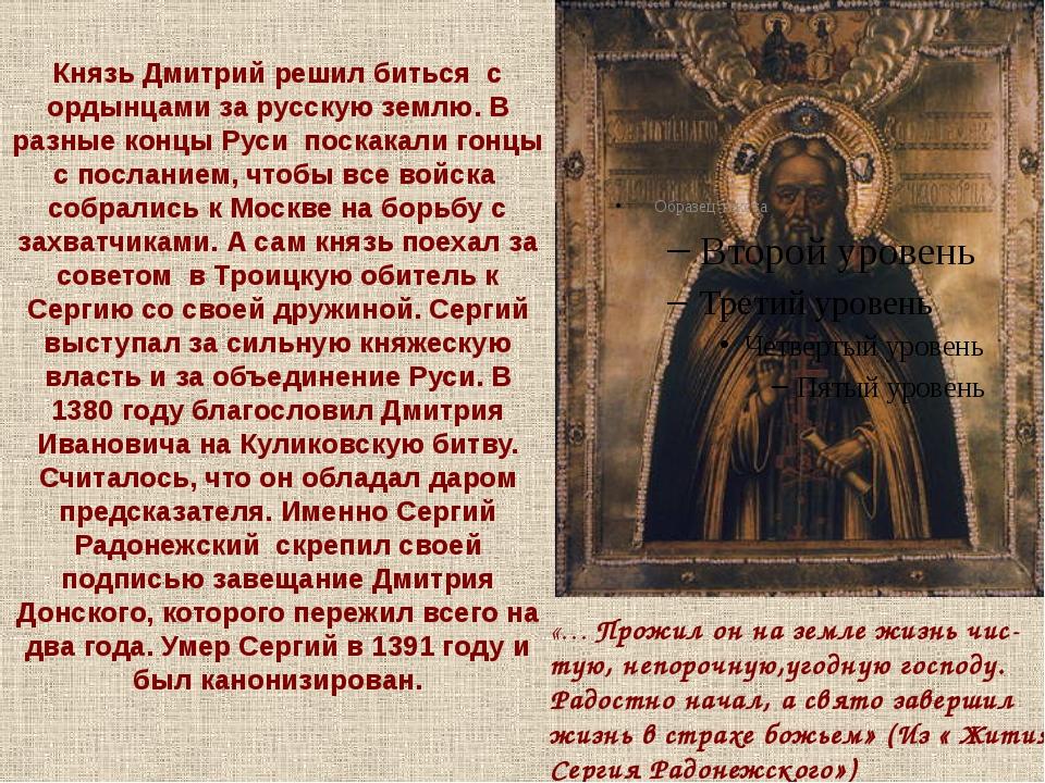 Князь Дмитрий решил биться с ордынцами за русскую землю. В разные концы Руси...