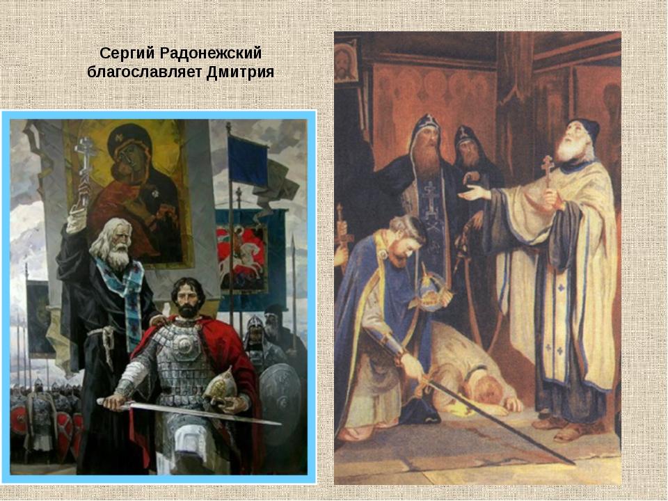 Сергий Радонежский благославляет Дмитрия