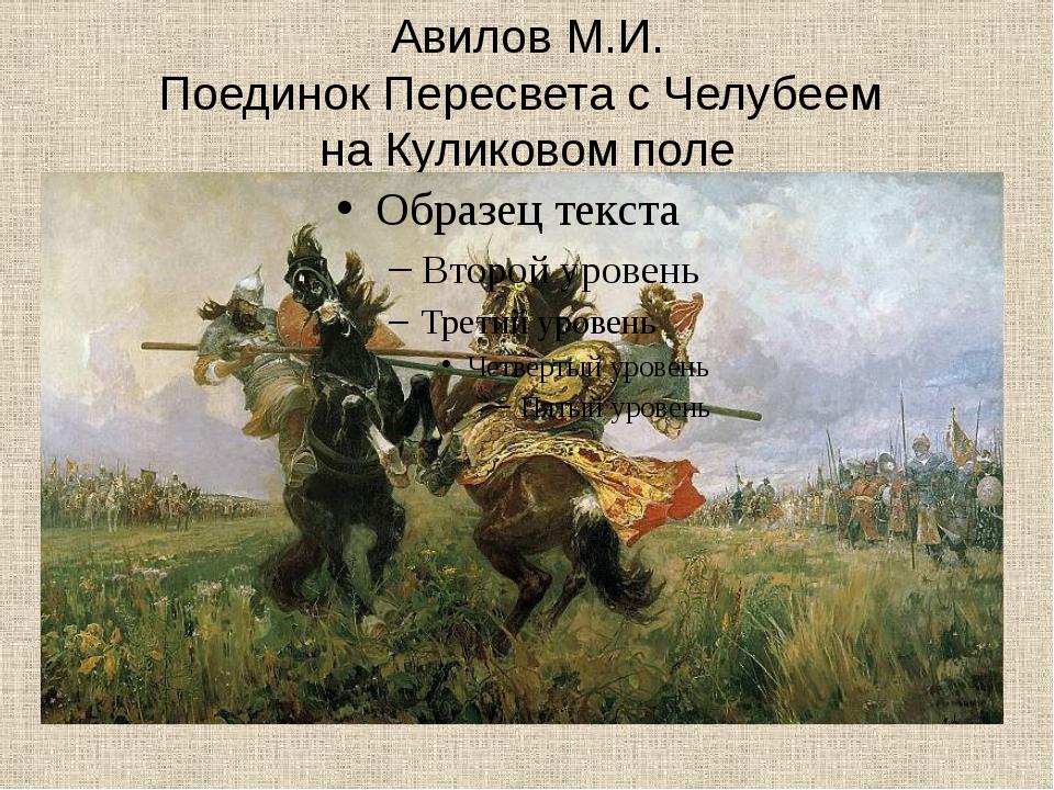 Авилов М.И. Поединок Пересвета с Челубеем на Куликовом поле