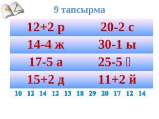 9 тапсырма 12+2 р20-2 с 14-4 ж30-1 ы 17-5 а25-5 ң 15+2 д11+2 й