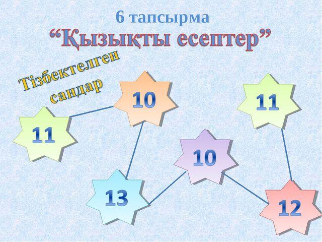 6 тапсырма