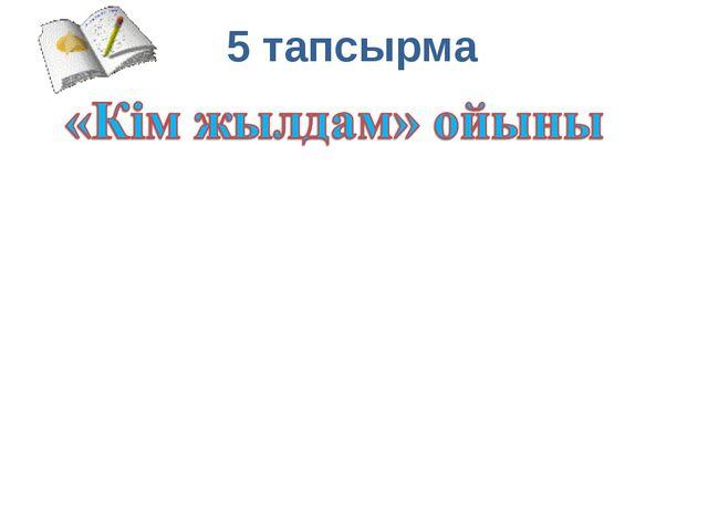 5 тапсырма