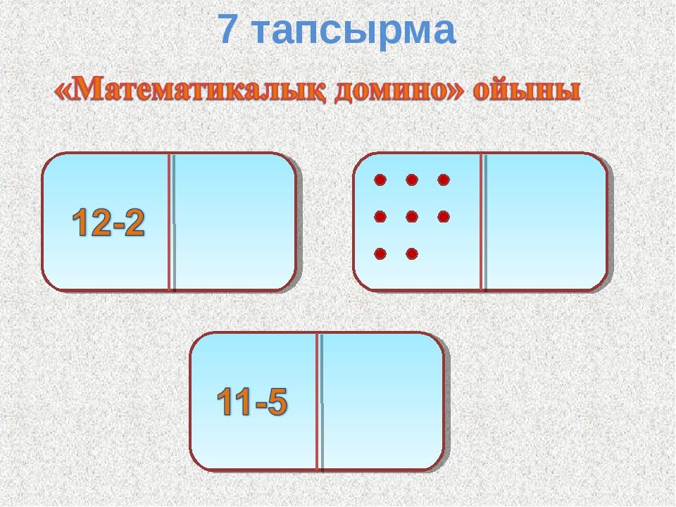 7 тапсырма