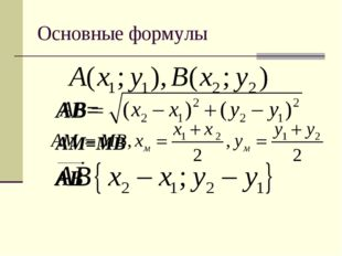 Основные формулы АВ= АМ=МВ АВ