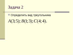Задача 2 Определить вид треугольника