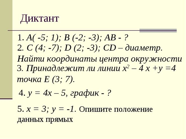 Диктант 5. х = 3; у = -1. Опишите положение данных прямых 2. С (4; -7); D (2;...