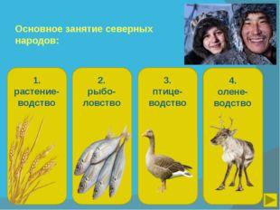 Основное занятие северных народов: 1. растение-водство 2. рыбо-ловство 3. пти