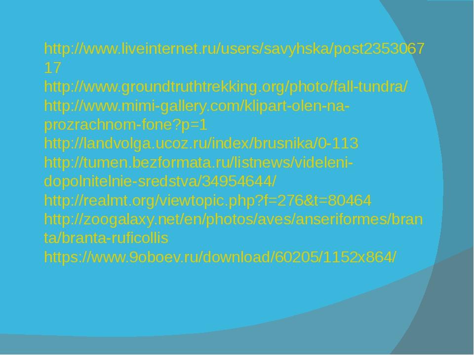 http://www.liveinternet.ru/users/savyhska/post235306717 http://www.groundtrut...