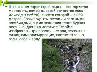 В основном территория парка – это гористая местность, самой высокой считается