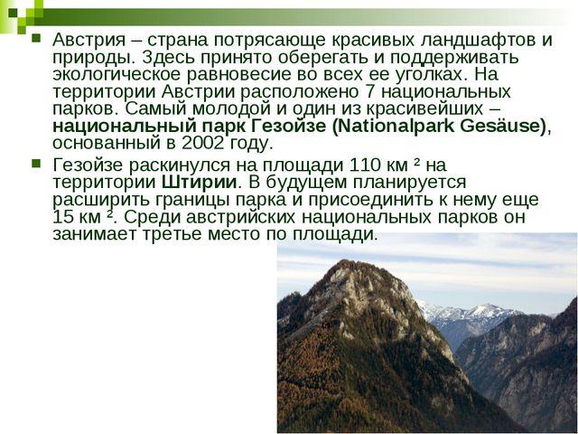 Австрия – страна потрясающе красивых ландшафтов и природы. Здесь принято обер...