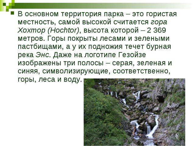 В основном территория парка – это гористая местность, самой высокой считается...