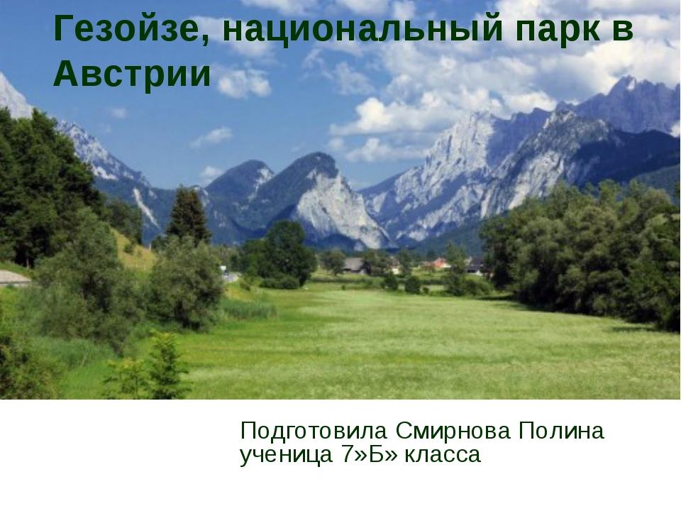 Гезойзе, национальный парк в Австрии Подготовила Смирнова Полина ученица 7»Б»...