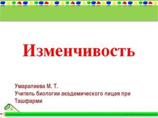 Изменчивость Умаралиева М. Т. Учитель биологии академического лицея при Ташфа