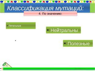 Полулетальные Летальные Классификация мутаций: 4. По значению: Полезные Нейт