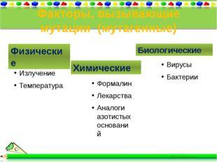 Факторы, вызывающие мутации (мутагенные) Физические Химические Биологические