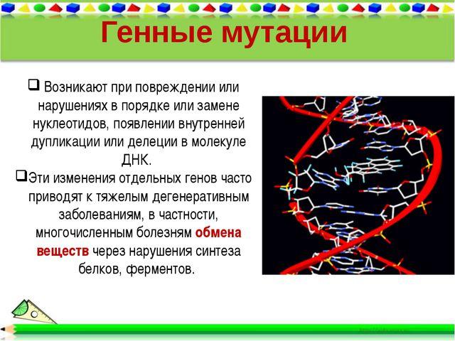 Возникают при повреждении или нарушениях в порядке или замене нуклеотидов, п...