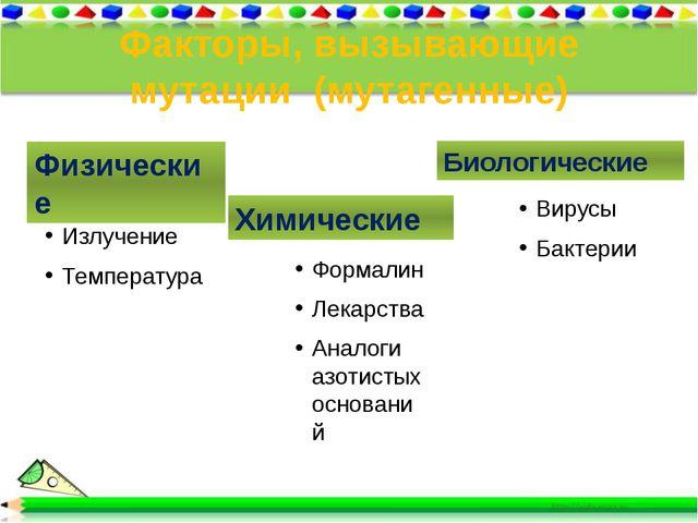 Факторы, вызывающие мутации (мутагенные) Физические Химические Биологические...