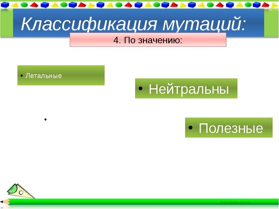 Полулетальные Летальные Классификация мутаций: 4. По значению: Полезные Нейт...