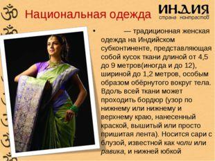 Национальная одежда Са́ри— традиционная женская одежда на Индийском субконти