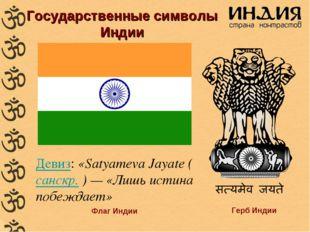 Государственные символы Индии Флаг Индии Герб Индии Девиз: «Satyameva Jayate