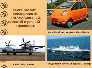 Также развит авиационный, автомобильный, морской и речной транспорт. Индийски