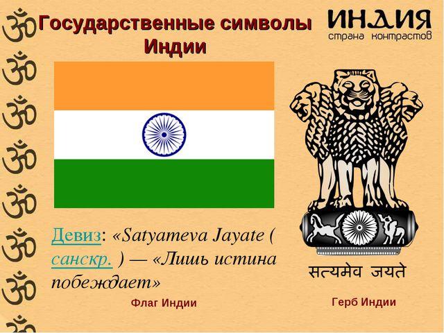 Государственные символы Индии Флаг Индии Герб Индии Девиз: «Satyameva Jayate...
