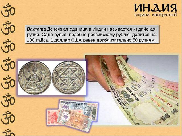Валюта Денежная единица в Индии называется индийская рупия. Одна рупия, подоб...