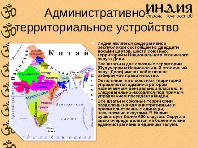 Административно-территориальное устройство Индия является федеративной респуб...