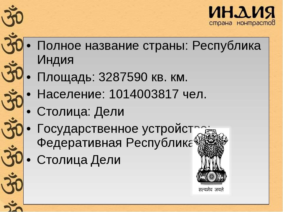 Полное название страны: Республика Индия Площадь: 3287590 кв. км. Население:...