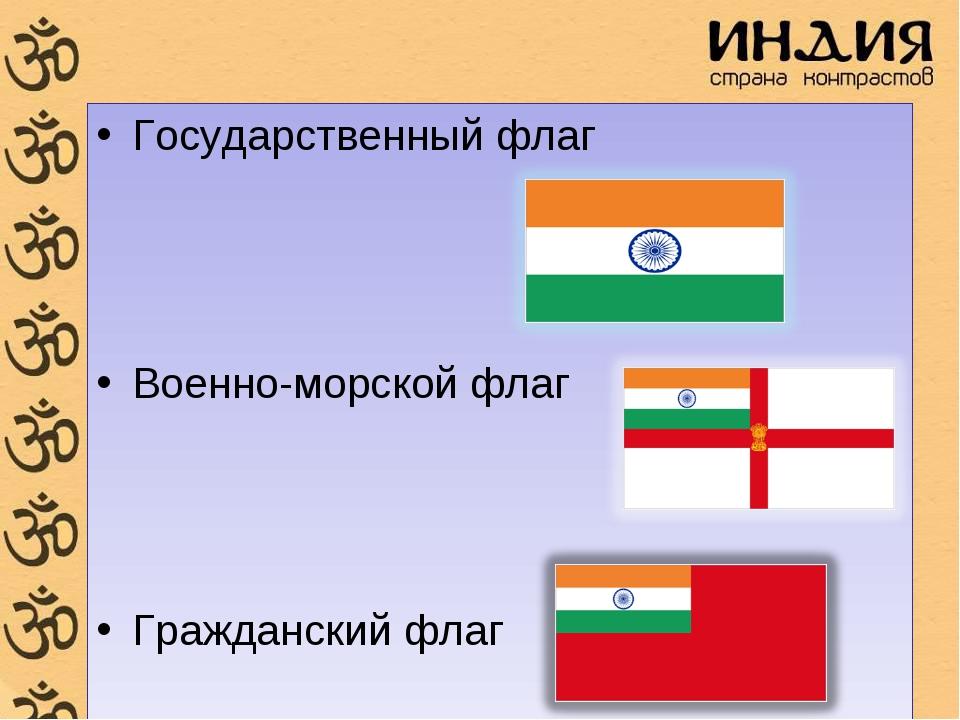 Государственный флаг Военно-морской флаг Гражданский флаг