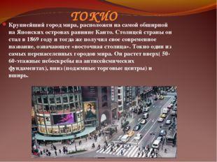 ТОКИО Крупнейший город мира, расположен на самой обширной на Японских острова