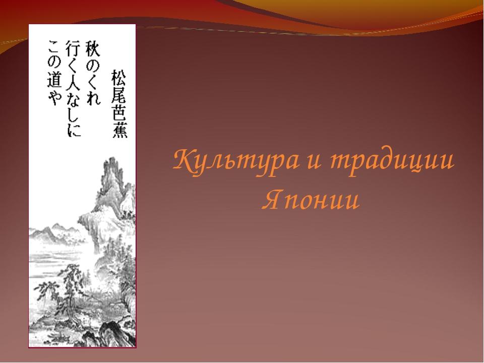 Культура и традиции Японии