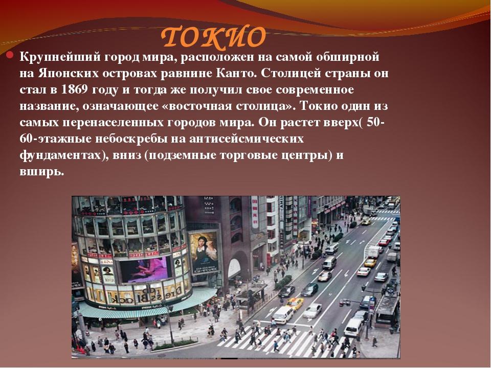 ТОКИО Крупнейший город мира, расположен на самой обширной на Японских острова...