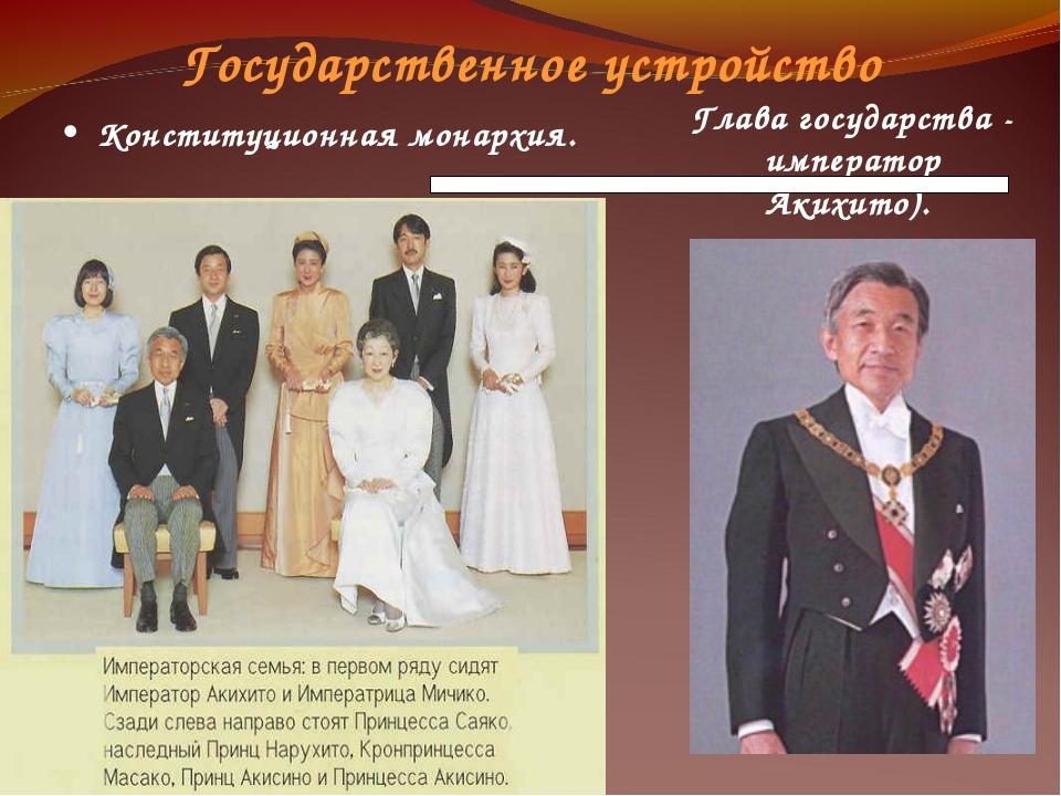 Глава государства - император Акихито). Государственное устройство Государств...