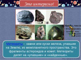 Метеориты - камни или куски железа, упавшие на Землю, из межпланетного прост