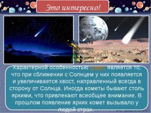 Характерной особенностью комет является то, что при сближении с Солнцем у них
