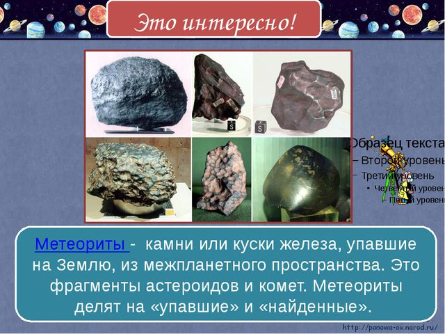 Метеориты - камни или куски железа, упавшие на Землю, из межпланетного прост...