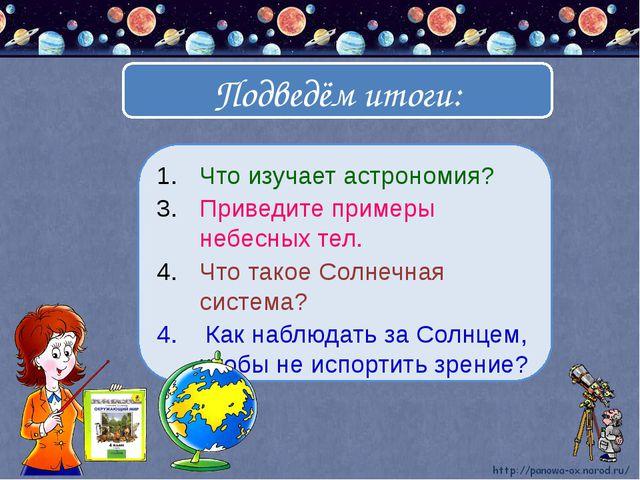 Что изучает астрономия? Приведите примеры небесных тел. Что такое Солнечная...