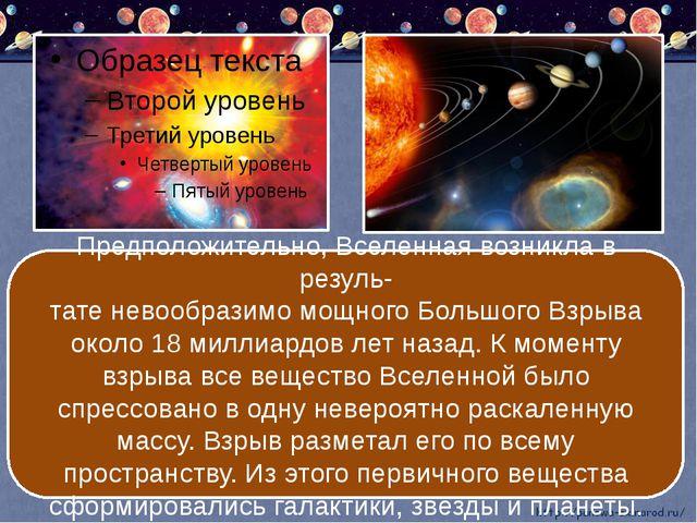 Предположительно, Вселенная возникла в резуль- тате невообразимо мощного Бол...