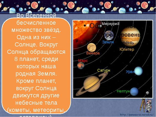 Во Вселенной бесчисленное множество звёзд. Одна из них – Солнце. Вокруг Солн...