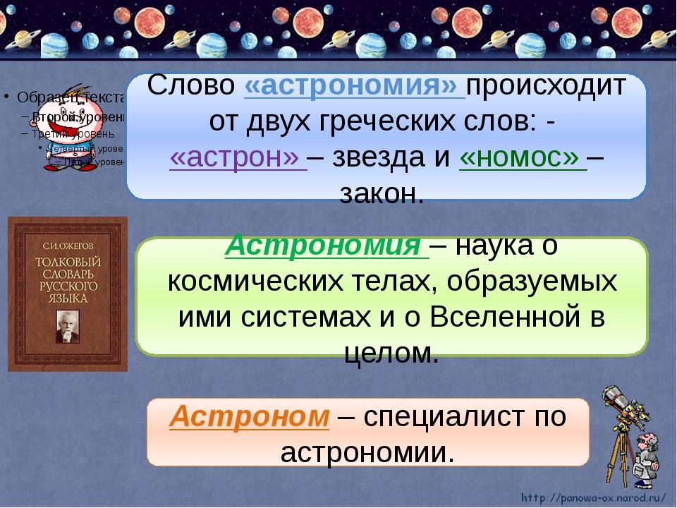 Слово «астрономия» происходит от двух греческих слов: - «астрон» – звезда и...