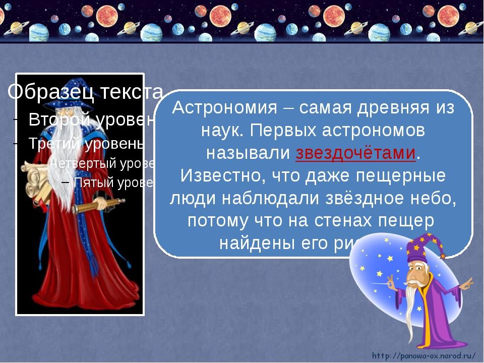Астрономия – самая древняя из наук. Первых астрономов называли звездочётами....